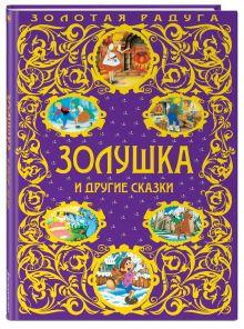 Золушка и другие сказки (ПР) обложка книги