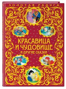 - Красавица и Чудовище и другие сказки (ПР) обложка книги