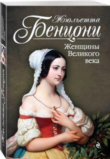 Женщины Великого века обложка книги