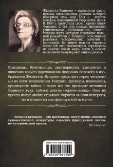 Обложка сзади Женщины Великого века Жюльетта Бенцони
