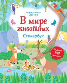 Уэйд С.; Левер М. - В мире животных. Стикербук обложка книги