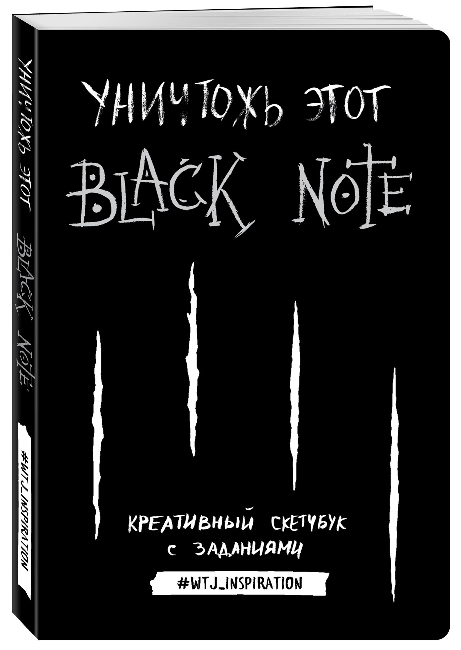 Уничтожь этот Black Note. Креативный скетчбук с заданиями