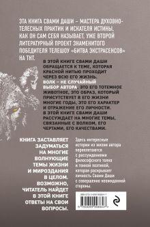 Обложка сзади Волк. Размышления о главном Свами Даши