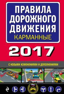 Правила дорожного движения 2017 карманные с последними изменениями и дополнениями