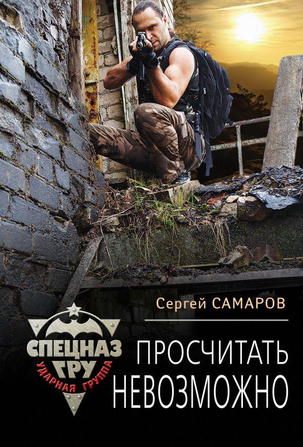 Просчитать невозможно Автор : Сергей Самаров