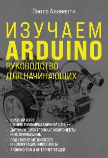 Изучаем Arduino. Руководство для начинающих