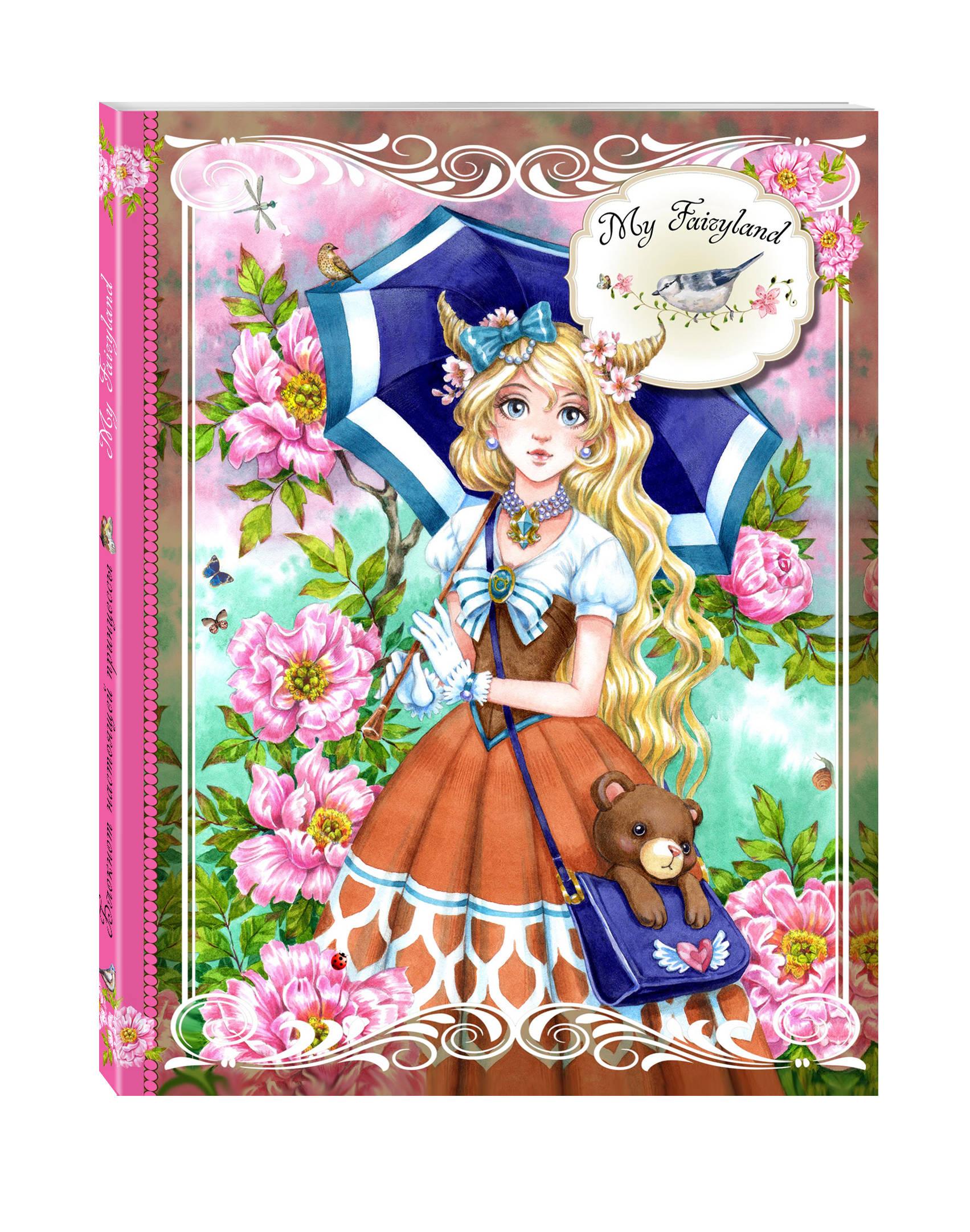 Блокнот. My Fairyland (розовый) ( Хитоми Коро  )
