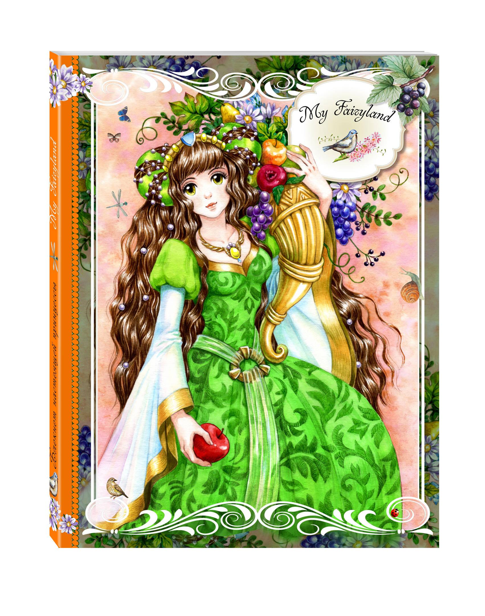 Блокнот. My Fairyland (оранжевый) ( Хитоми Коро  )