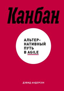 Андерсон Д. - Канбан. Альтернативный путь в Agile обложка книги