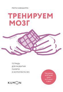 - Тренируем мозг. Тетрадь для развития памяти и интеллекта №3 обложка книги