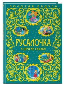 - Русалочка и другие сказки (ПР) обложка книги