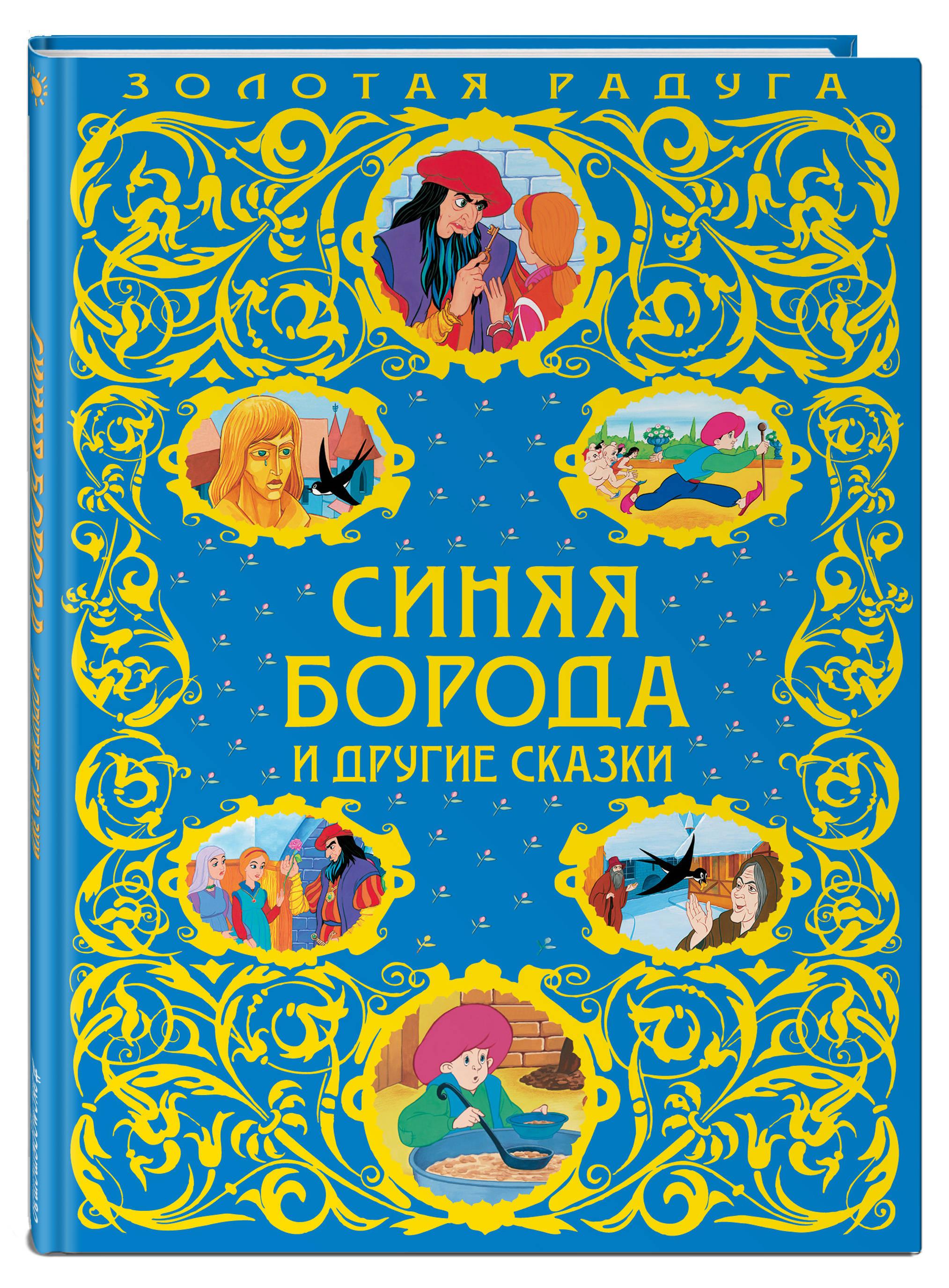Синяя Борода и другие сказки_ ( Яхнин Л.Л.  )