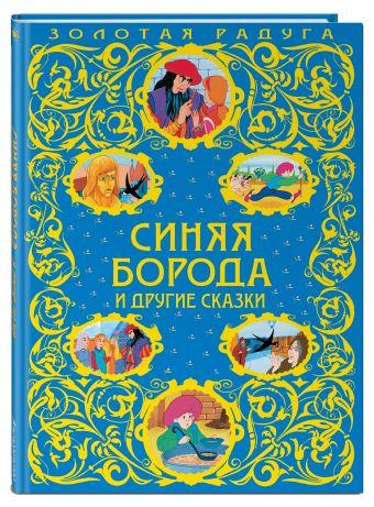 Яхнин Леонид Львович: Синяя Борода и другие сказки_