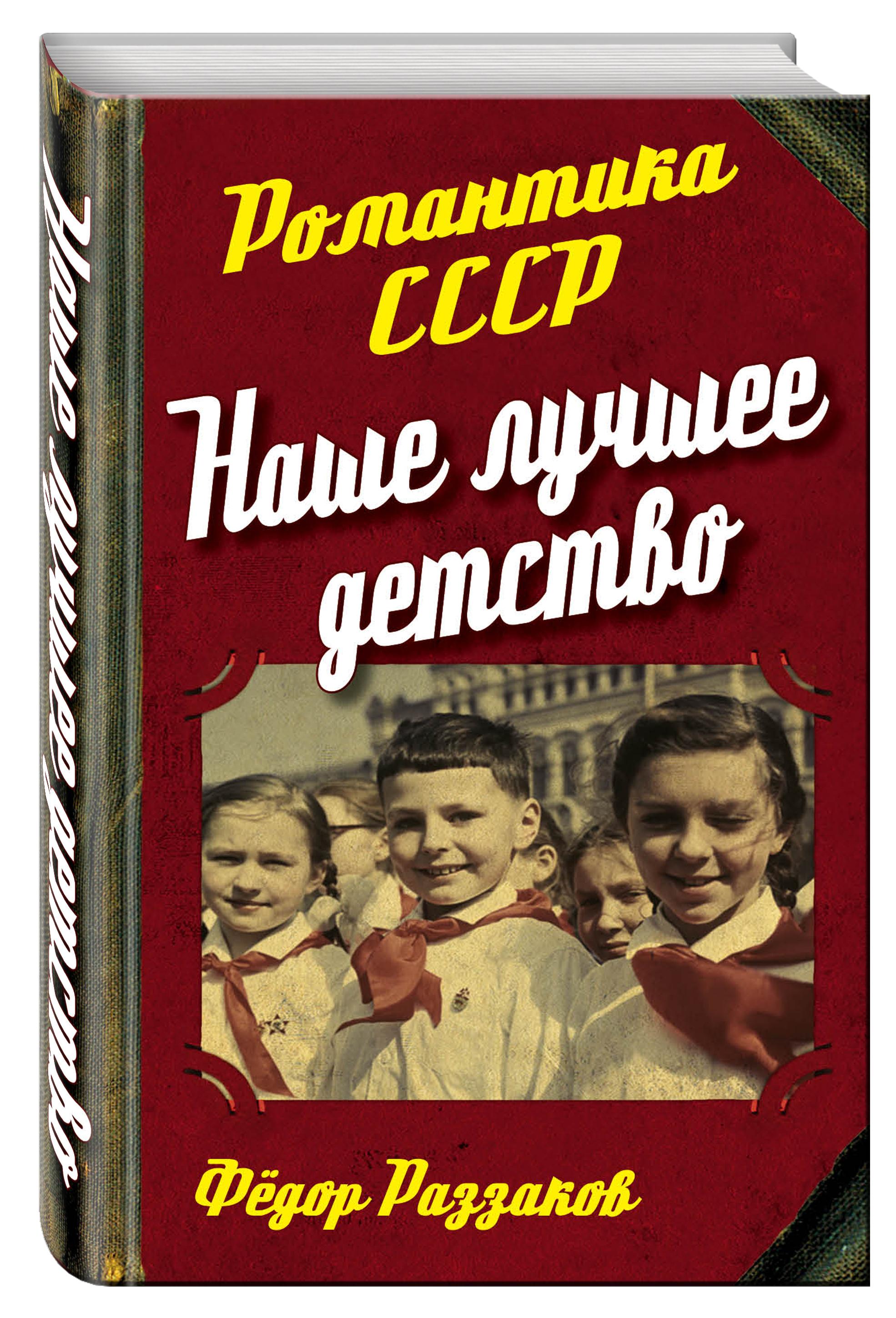 Раззаков Ф.И. Наше лучшее детство счастливое детство качалка квадрат