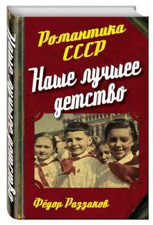 Наше лучшее детство обложка книги