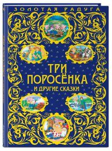 - Три поросенка и другие сказки (ПР) обложка книги