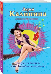 Калинина Д.А. - Замуж за Кощея, или Полюблю и отравлю обложка книги