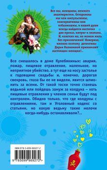 Обложка сзади Замуж за Кощея, или Полюблю и отравлю Дарья Калинина