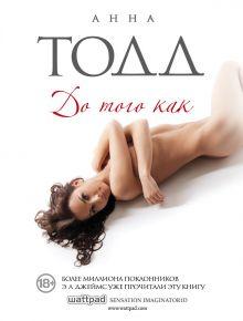 Обложка До того как (#5) Анна Тодд