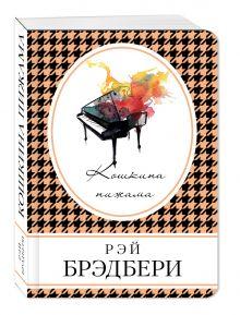 Брэдбери Р. - Кошкина пижама обложка книги