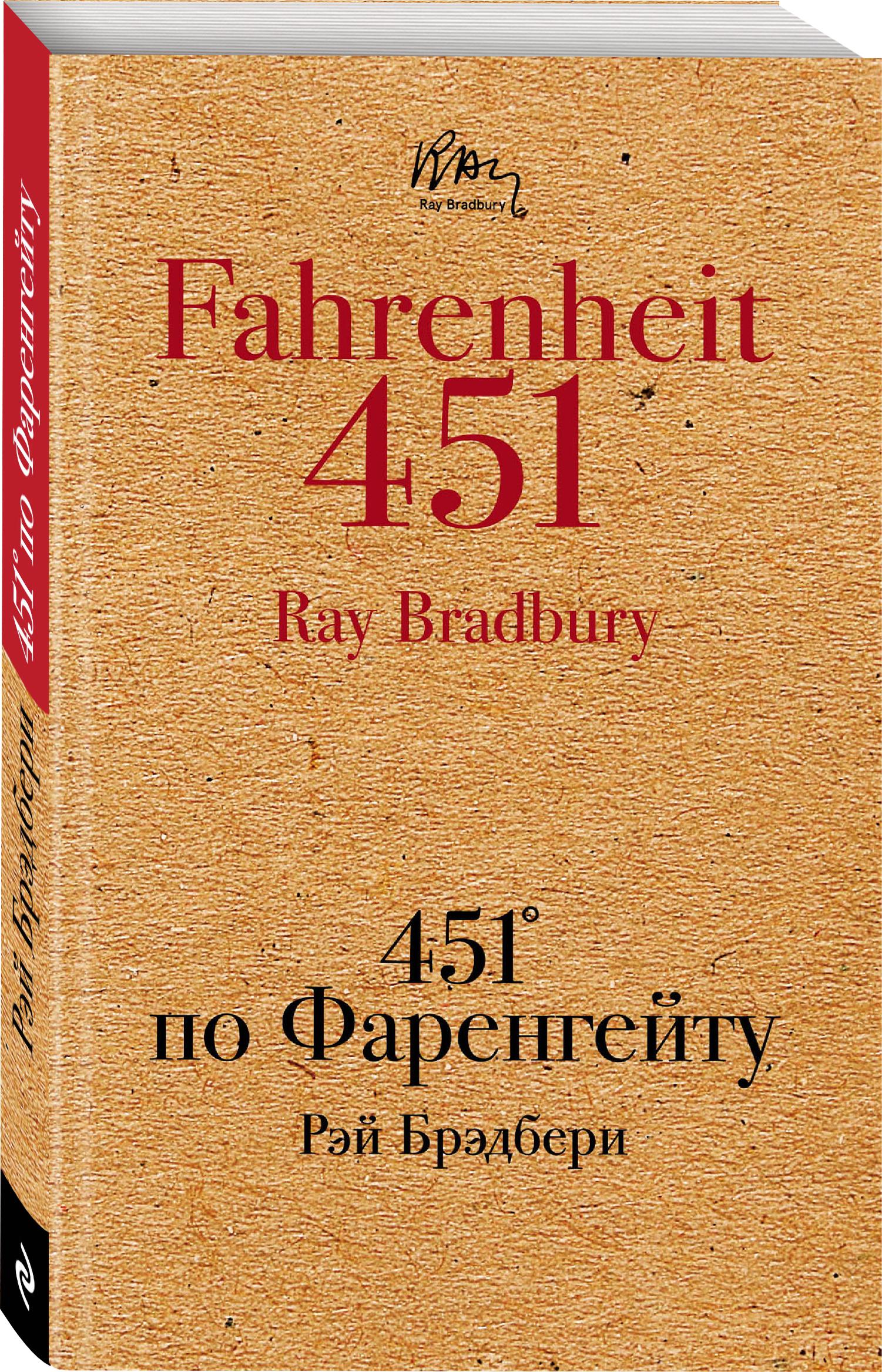 Брэдбери Р. 451' по Фаренгейту