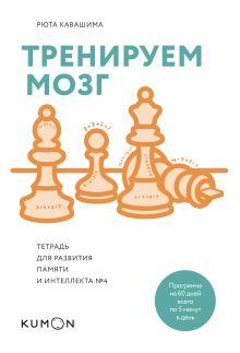 Кавашима Р. - Тренируем мозг. Тетрадь для развития памяти и интеллекта №4 обложка книги