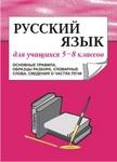 Русский язык для учащихся 5-8 классов (основные правила, образцы разбора, словарные слова, сведения о частях речи)