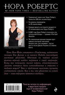 Обложка сзади Имитация Нора Робертс