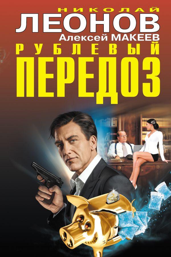 Рублевый передоз Авторы : Николай Леонов, Алексей Макеев