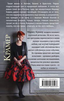 Обложка сзади Хозяйка жизни, или Вендетта по-русски Марина Крамер