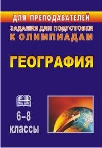 География. 6-8 классы: олимпиадные задания Торопова Т. К., Кривоногова И. В.