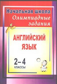 Олимпиадные задания по английскому языку. 2-4 классы Васильева Л.В.