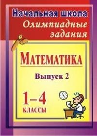 Олимпиадные задания по математике. 1-4 классы