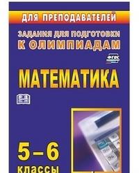 Олимпиадные задания по математике. 5-6 классы Лепёхин Ю. В.