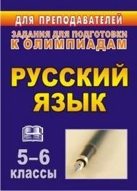 Олимпиадные задания по русскому языку. 5-6 классы