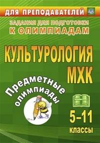 Предметные олимпиады. 5-11 классы. Культурология. МХК Наделяева О. Е. и др.