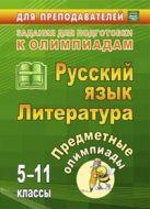 Предметные олимпиады. 5-11 классы. Русский язык. Литература