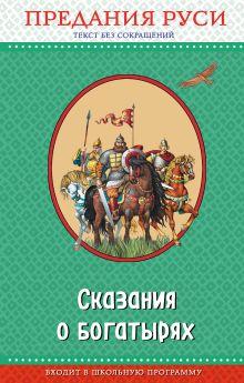 Сказания о богатырях. Предания Руси (с крупными буквами, ил. И. Беличенко)
