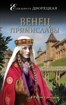 Обложка Венец Прямиславы Елизавета Дворецкая