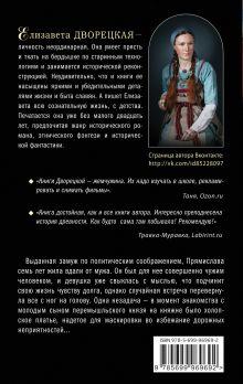 Обложка сзади Венец Прямиславы Елизавета Дворецкая