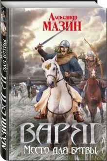 Мазин А.В. - Варяг. Место для битвы обложка книги