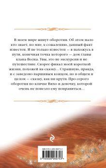Обложка сзади Шепот в темноте Елена Звездная