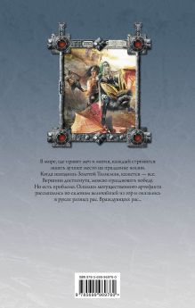 Обложка сзади Цитадель Гай Юлий Орловский, Марго Генер