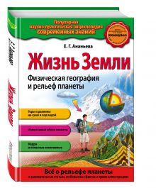 Ананьева Е.Г. - Жизнь Земли. Физическая география и рельеф планеты (ПР) обложка книги