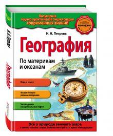 Петрова Н.Н. - География. По материкам и океанам (ПР) обложка книги