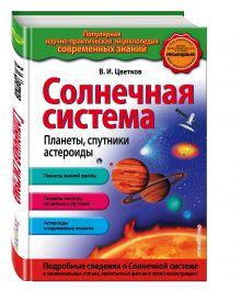 Солнечная система. Планеты, спутники, астероиды (ПР) обложка книги