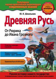 Древняя Русь. От Рюрика до Ивана Грозного_