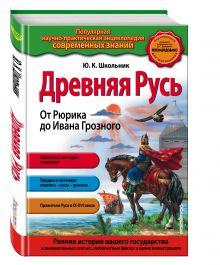 Древняя Русь. От Рюрика до Ивана Грозного (ПР)