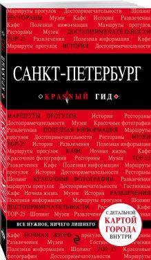 Санкт-Петербург. 6-е изд., испр. и доп. обложка книги