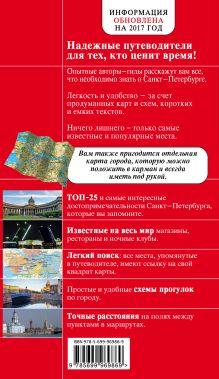 Обложка сзади Санкт-Петербург. 6-е изд., испр. и доп. Чередниченко О.В.
